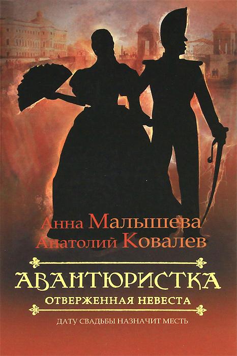 Авантюристка. В 4 книгах. Книга 3. Отверженная невеста. Анна Малышева, Анатолий Ковалев