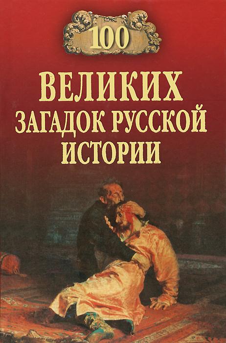 100 великих загадок русской истории. Н. Н. Непомнящий