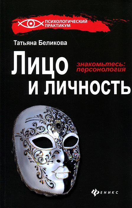 Лицо и личность, или Знакомьтесь: персонология ( 978-5-222-19346-4 )