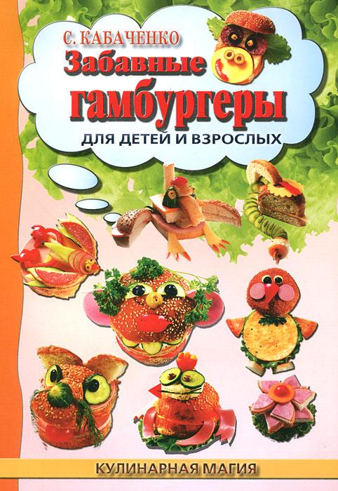 Забавные гамбургеры. Для детей и взрослых12296407Забавный гамбургер внесет в обыденную жизнь волшебные краски творчества, подарит искорку радости вам и вашему ребенку! Приложите немного усилий - и вот перед вами симпатичные зверушки и милые предметы. Вот кот в сапогах и веселый пингвинчик, вот бегемотик и смешная рожица. Машина, танк и самолет, а также аленький цветочек и многое другое. С нашей книгой вы быстро научитесь создавать собственные кулинарные шедевры. Благодаря поэтапным описаниям, которые сопровождаются прекрасными цветными иллюстрациями, вы сможете повторить любой из приведенных в книге гамбургеров.