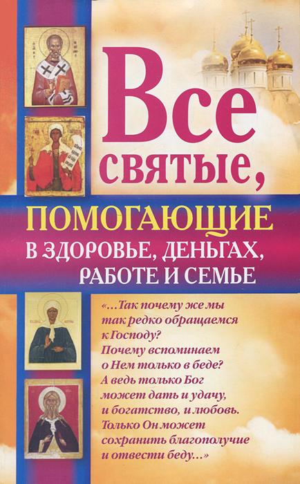 Все святые, помогающие в здоровье, деньгах, работе и семье. Ольга Светлова