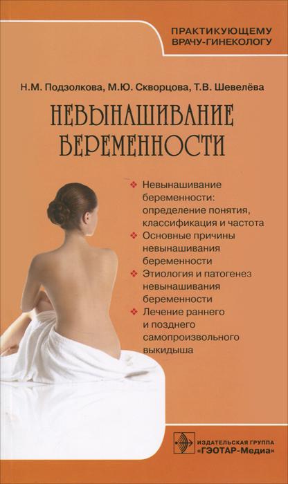 Невынашивание беременности. Н. М. Подзолкова, М. Ю. Скворцова, Т. В. Шевелева