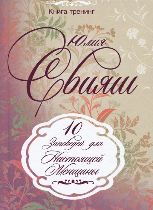 10 Заповедей Настоящей Женщины. Юлия Свияш