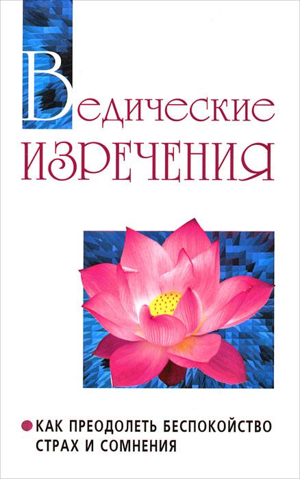Ведические изречения. 2-е изд. Как преодолеть беспокойство, страх и сомнения (т. 14)