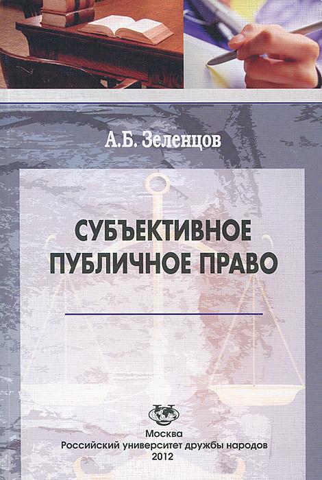 Субъективное публичное право. А. Б. Зеленцов