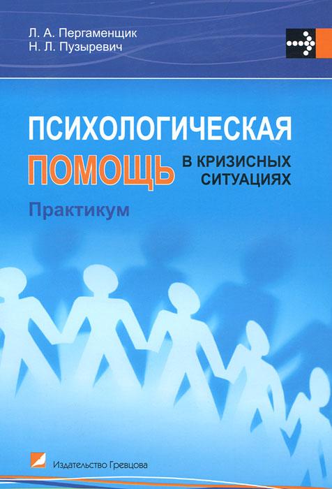 Психологическая помощь в кризисных ситуациях. Л. А. Пергаменщик, Н. Л. Пузыревич