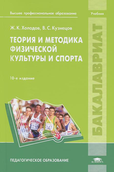 Теория и методика физической культуры и спорта. Ж. К. Холодов, В. С. Кузнецов