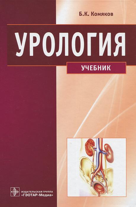 Урология. Б. К. Комяков