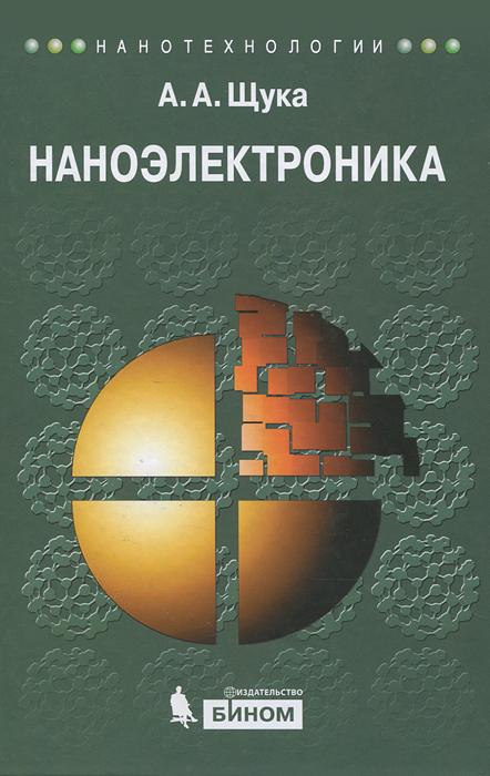 Наноэлектроника. А. А. Щука
