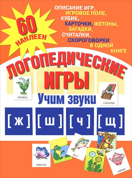Логопедические игры. Учим звуки Ж, Ш, Ч, Щ. А. Галанов