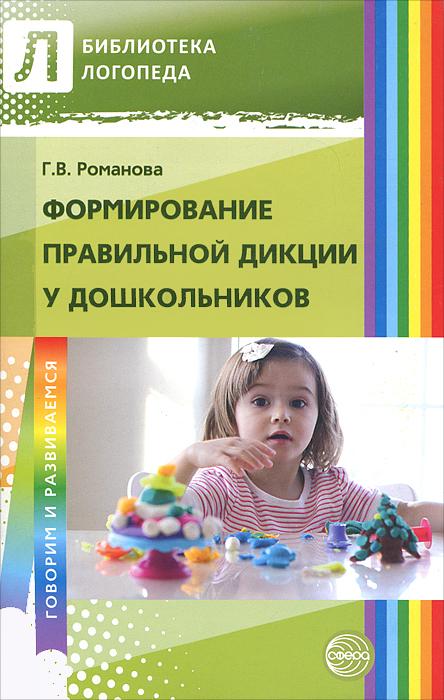 Формировние правильной дикции у дошкольников. Г. В. Романова