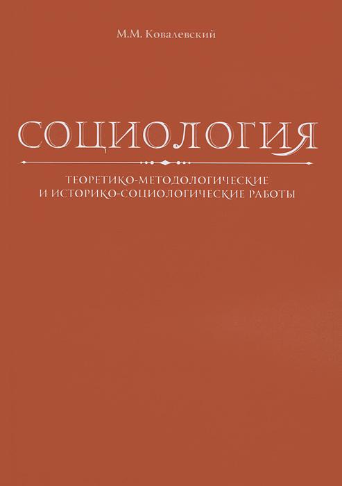 Социология. Теоретико-методологич. М. М. Ковалевский