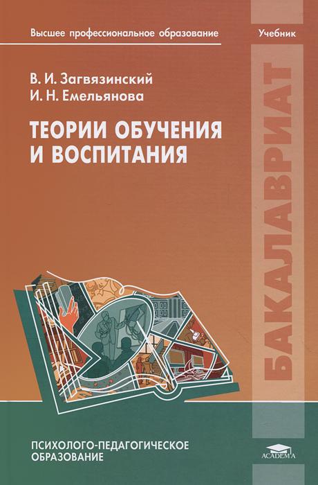 Теории обучения и воспитания. В. И. Загвязинский, И. Н. Емельянова