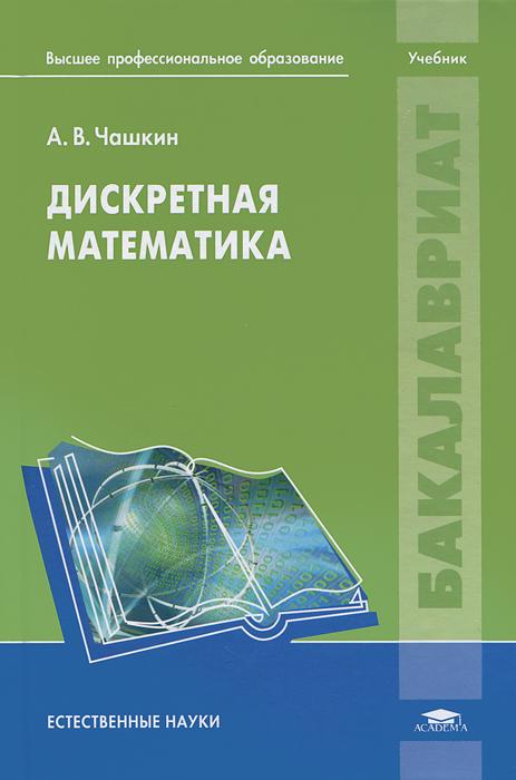 Дискретная математика. А. В. Чашкин