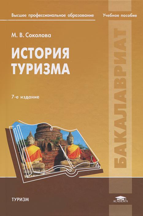 История туризма. М. В. Соколова