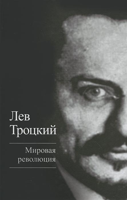 Мировая революция. Лев Троцкий