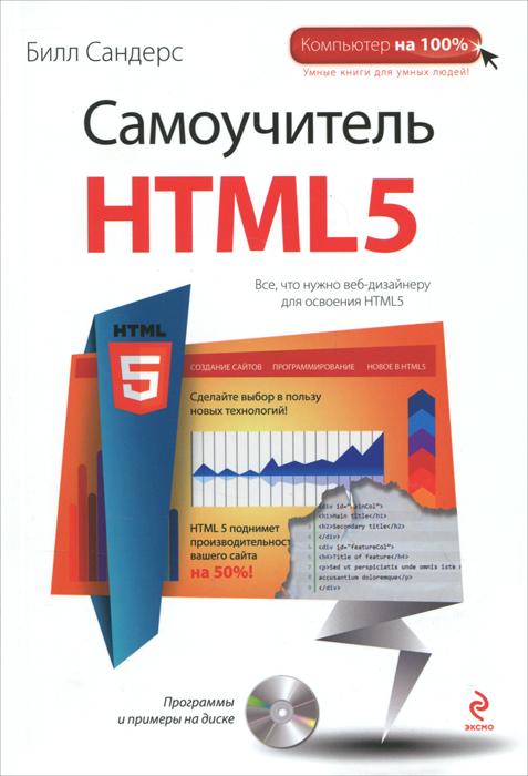 Самоучитель HTML5 (+ CD-ROM). Билл Сандерс