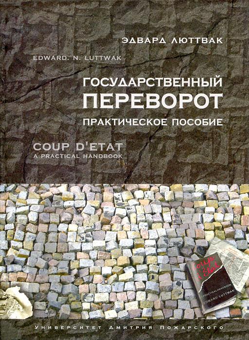 Государственный переворот. Эдвард Люттвак