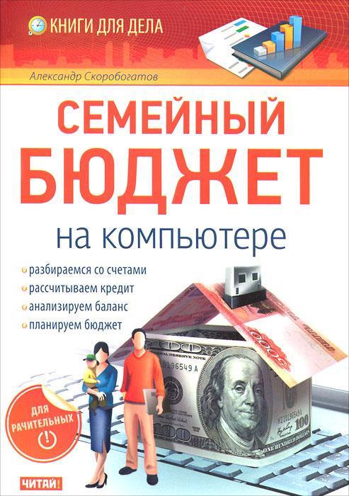 КнДляДела.Семейный бюджет на компьютере. Скоробогатов Александр