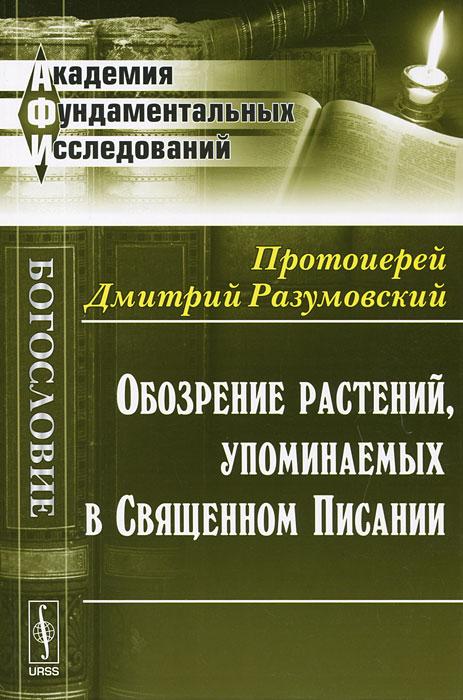 Обозрение растений, упоминаемых в Священном Писании. Протоиерей Дмитрий Разумовский