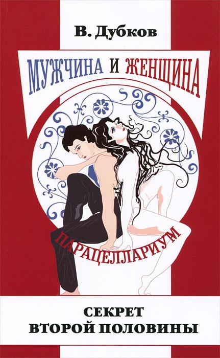 Мужчина и женщина. Парацеллариум. Книга 1. Секрет второй половины. В. Дубков