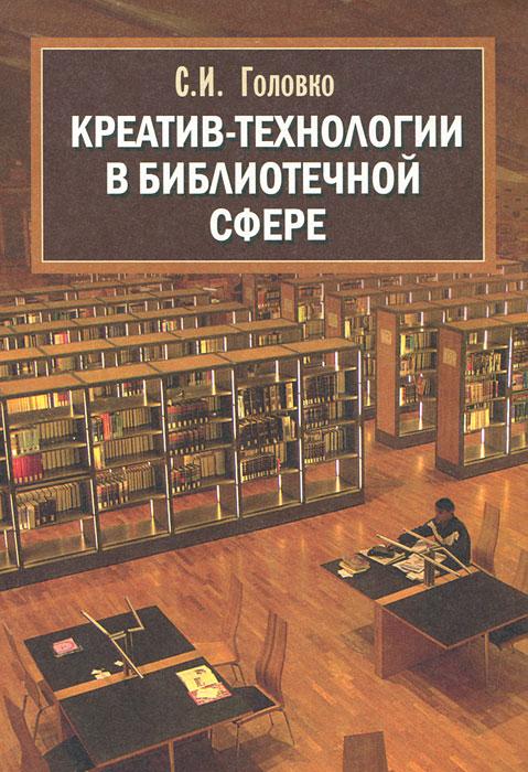 Креатив-технологии в библиотечной сфере. С. И. Головко