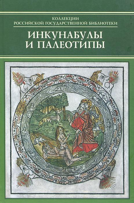 Каталог инкунабулов и палеотипов из собрания Генриха Клемма. --