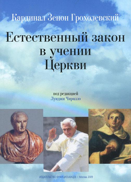Естественный закон в учении Церкви. Грохолевский З., кард.