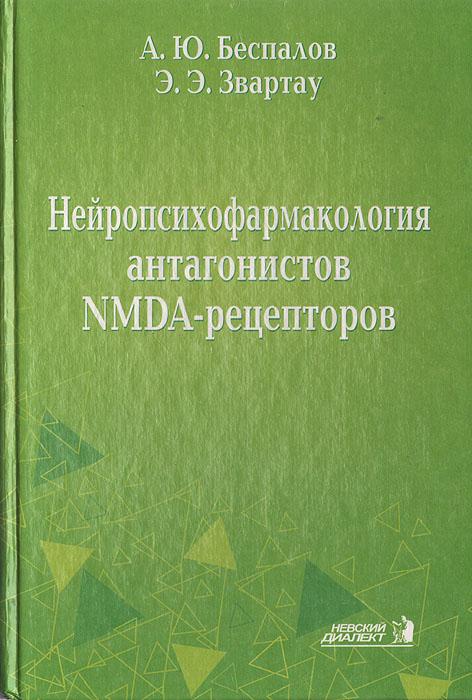 Нейропсихофармакология антагонистов NMDA-рецепторов