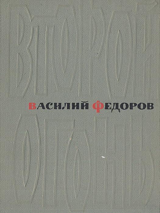 ������ �����. ������������� � ����� 1939-1965