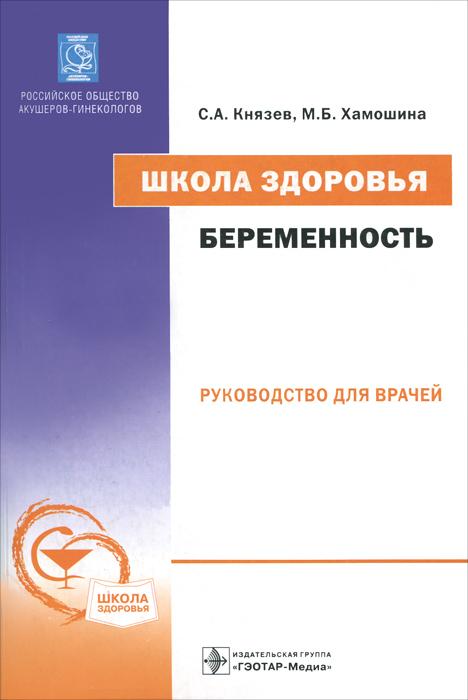 Школа здоровья. Беременность (+ CD-ROM)
