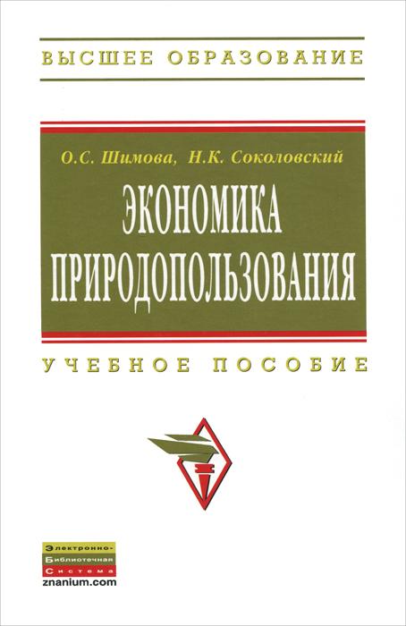 Экономика природопользования. О. С. Шимова, Н. К. Соколовский
