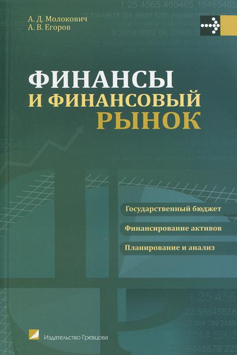 Финансы и финансовый рынок. А. Д. Молокович, А. В. Егоров