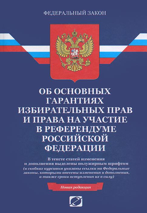 официальный сайт, последние изменения в избирательном праве регулирует отношения, направленные
