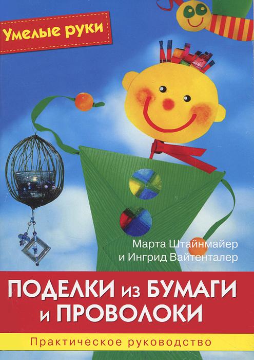 Книга Большие игрушки из бумаги и картона