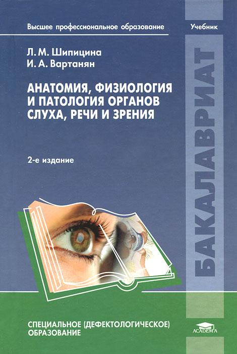Анатомия, физиология и патология органов слуха, речи и зрения. Л. М. Шипицына, И. А. Вартанян