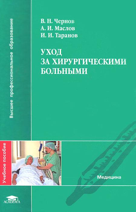Уход за хирургическими больными. В. Н. Чернов, А. И. Маслов, И. И. Таранов