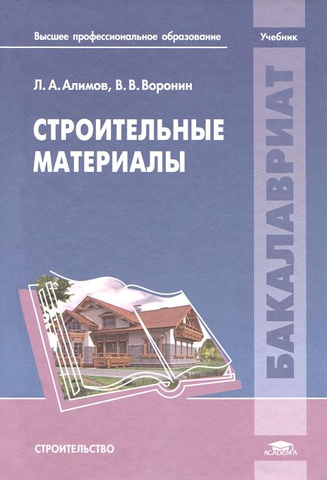 Строительные материалы. Л. А. Алимов, В. В. Воронин