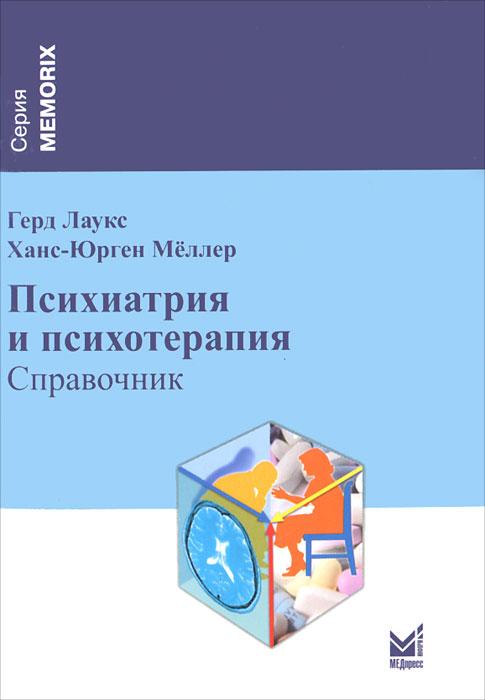 Психиатрия и психотерапия. Справочник