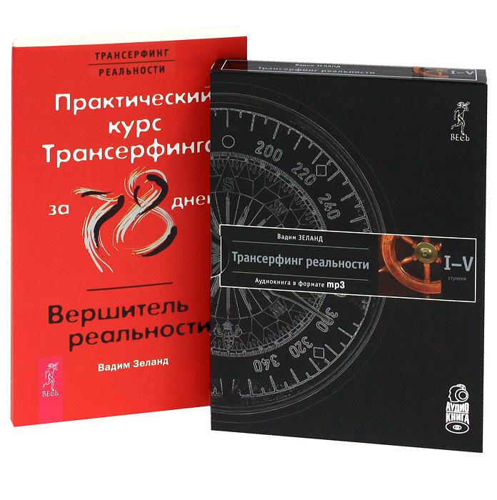 Практический курс Трансерфинга за 78 дней. Вершитель реальности (+ аудиокнига на 4 CD). Вадим Зеланд