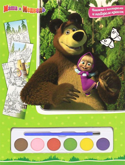 Маша и Медведь. Раскраска (+ краски)