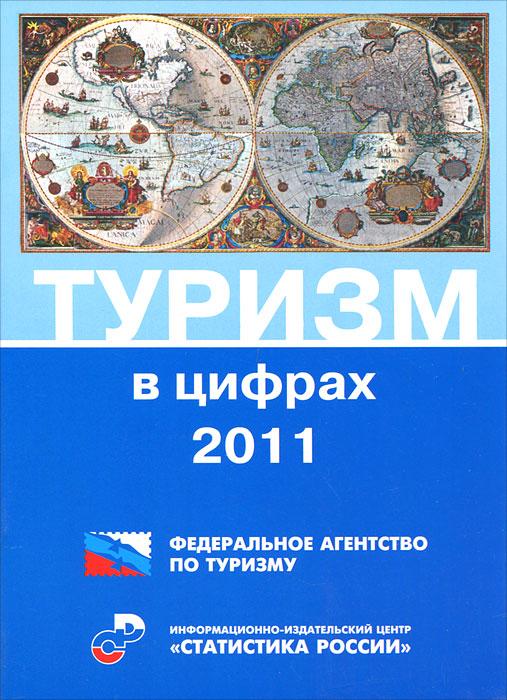 Туризм в цифрах. 2011
