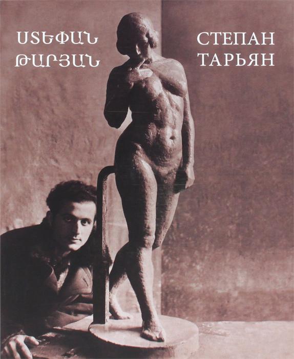 Степан Тарьян. Альбом-каталог