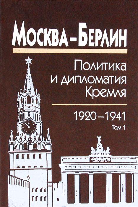 Москва-Берлин: политика и дипломатия Кремля, 1920-1941