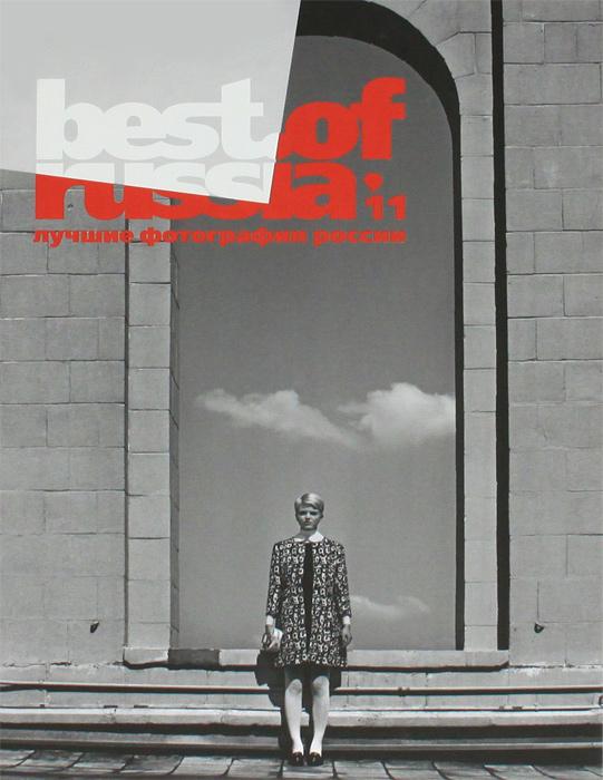 Лучшие фотографии России'11 / Best of Russia'11