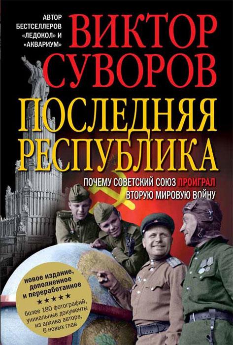 Последняя республика. Виктор Суворов