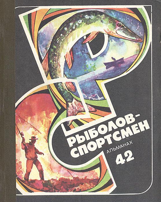 Рыболов-спортсмен 42