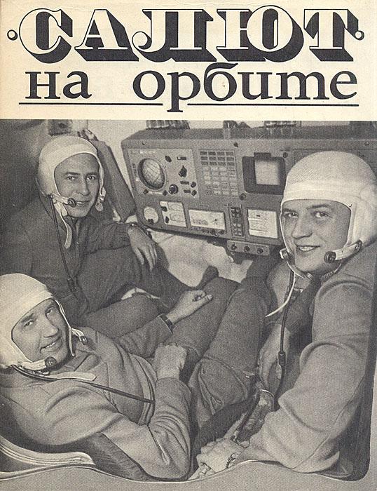 """""""Салют"""" на орбите"""
