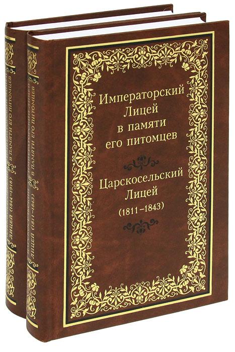 Императорский Лицей в памяти его питомцев (комплект из 2 книг)