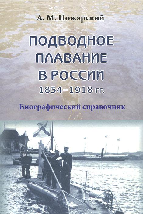 Подводное плавание в России. 1834-1918. Биографический справочник. А. М. Пожарский